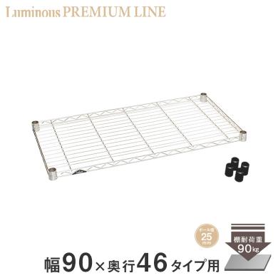 ルミナスプレミアムライン25mmの幅90×奥行46×タイプ用のスチールシェルフ