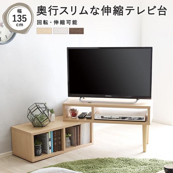コンパクト伸縮テレビ台
