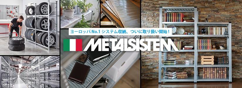 ヨーロッパNo.1ブランドメタルシステム