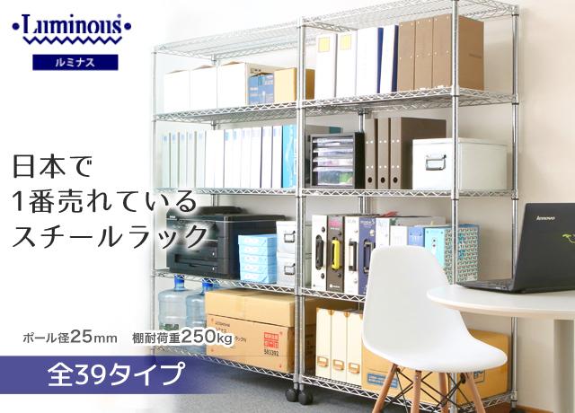 日本で一番売れているルミナスのスチールラック