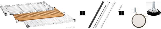 ホームエレクターレディメイドのパーツの組み合わせで作り出せるスチールラックは無限大!