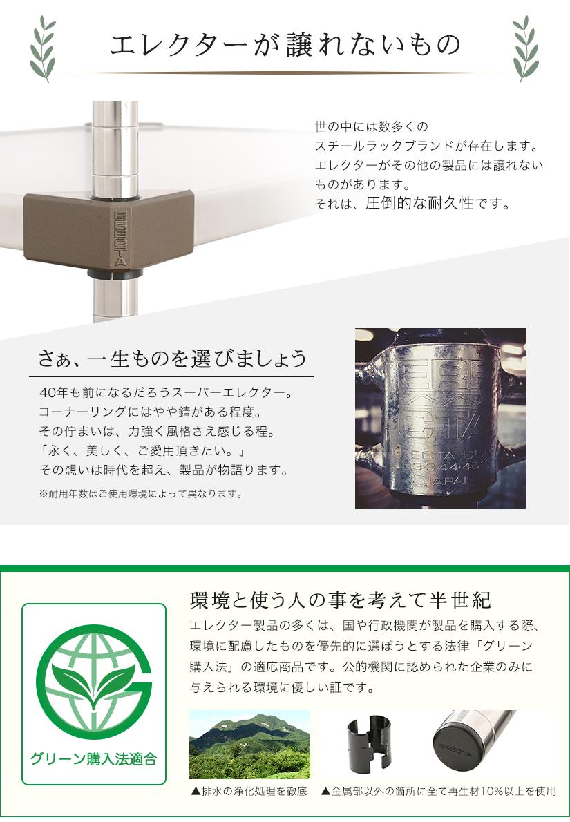 エレクターラック 圧倒的な耐久性 グリーン購入法適合商品