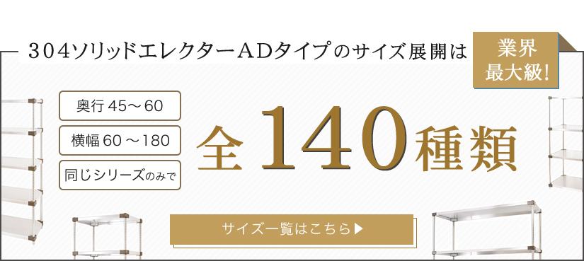 304ソリッドADタイプエレクターのサイズ展開 全140種類