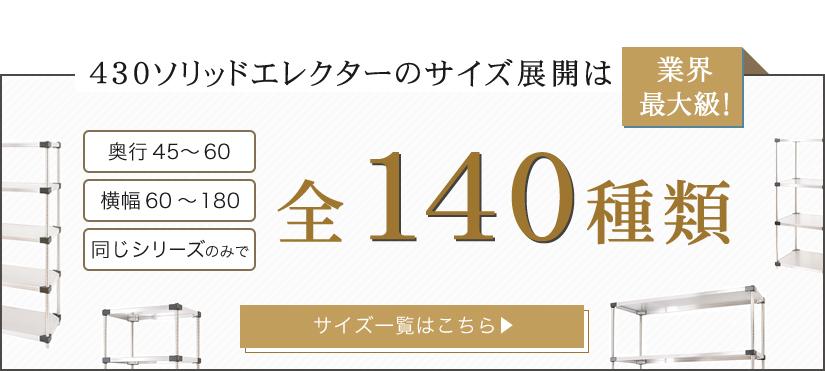 430ソリッドエレクターのサイズ展開 全140種類