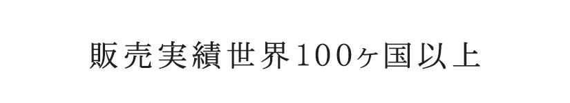 販売実績世界100ヶ国以上 エレクターラック