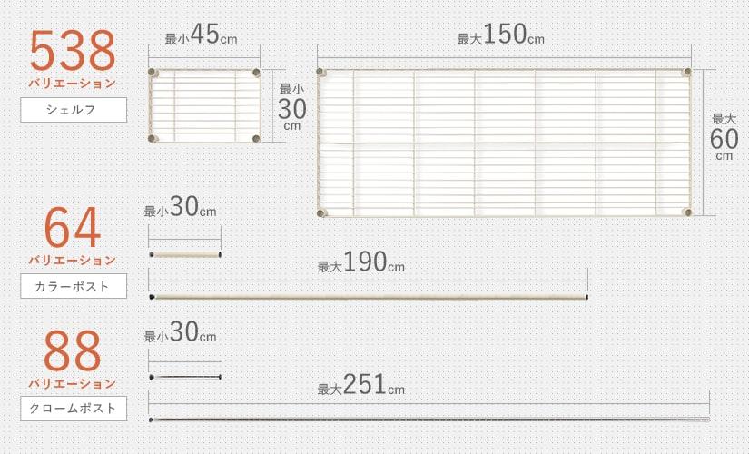 ホームエレクター サイズ&カラーオーダーメイドのサイズ展開