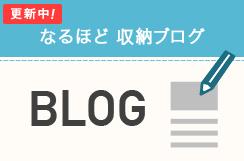 パーフェクトスペーススタッフブログ