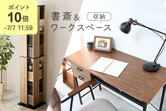 書斎・ワークスペース新商品がポイント10倍!
