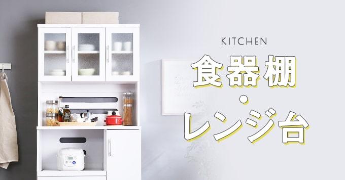 キッチン食器棚・レンジ台のカテゴリーページはこちら