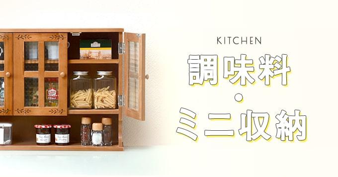 キッチン調味料・ミニ収納のカテゴリーページはこちら