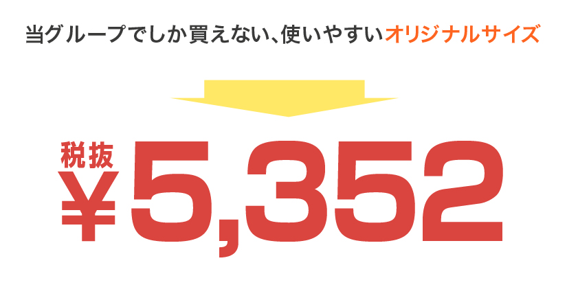 5074円