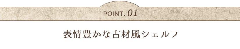 POINT01 表情豊かな古材風シェルフ