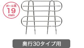 奥行30タイプ用ルミナスサポート柵
