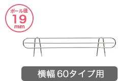 奥行60タイプ用ルミナスサポート柵