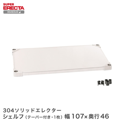 304ソリッド MSS1070S W1063xD461mm supererecta