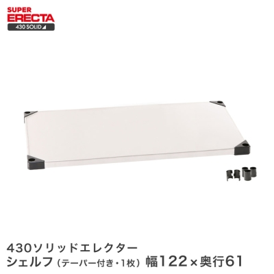 430ソリッド LSS1220 W1213xD614mm supererecta