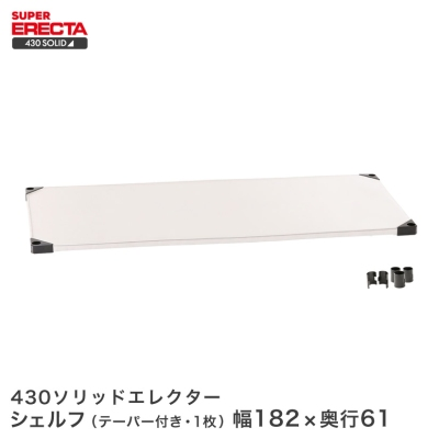 430ソリッド LSS1820 W1822xD614mm supererecta