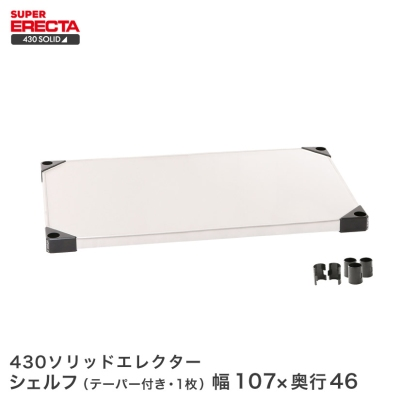 430ソリッド MSS1070 W1063xD461mm supererecta