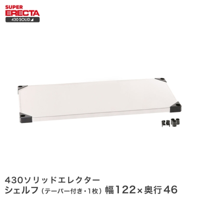 430ソリッド MSS1220 W1213xD461mm supererecta