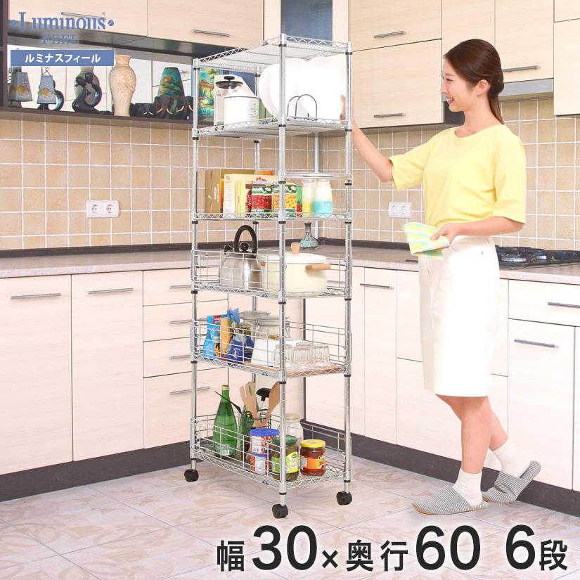 ルミナスフィールの幅30×奥行60×高さ155cmのキッチン隙間ワゴン